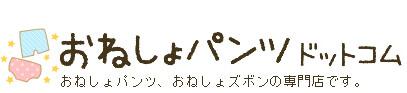 おねしょパンツドットコム<br /> 運営:三隆商事株式会社