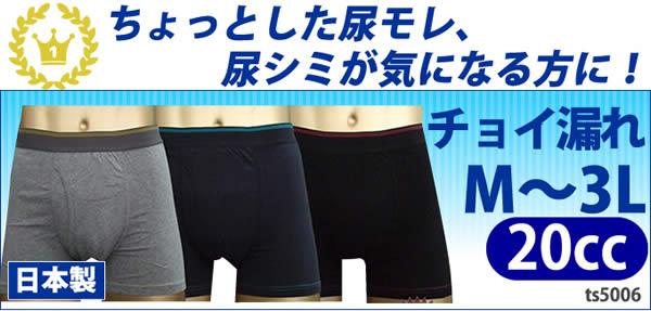 男性用失禁パンツ