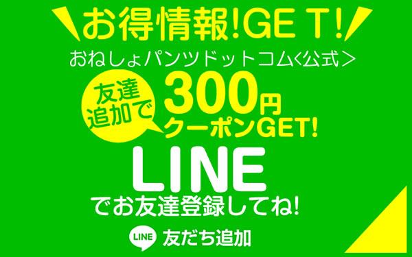 お得情報300円オフクーポン