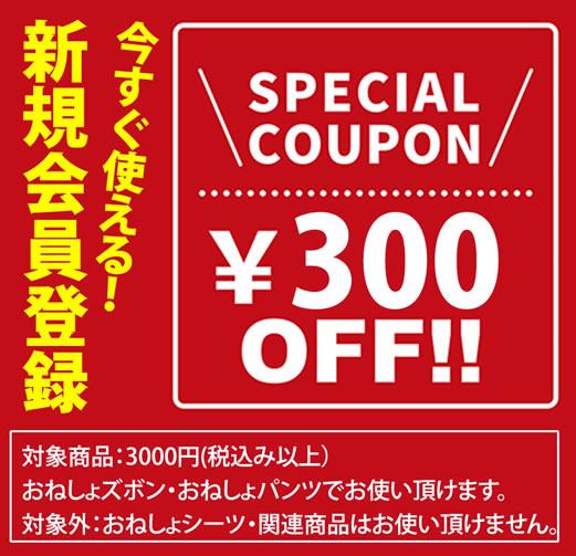 新規会員登録で300円オフクーポン