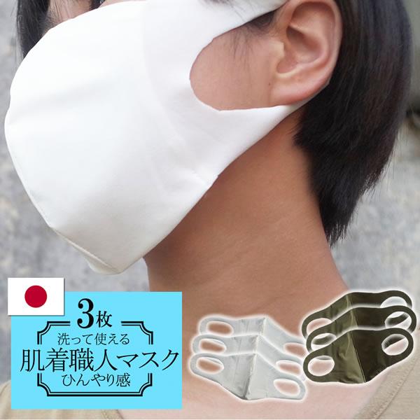 ひんやりマスク冷感マスク