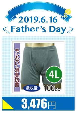 子ども用おねしょパンツ・ズボン
