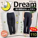 おねしょズボン DREAM 110�p