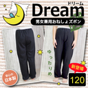 おねしょズボン DREAM 120�p