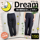 おねしょズボン DREAM 150�p