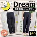 おねしょズボン DREAM 160�p