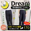 DREAM 男女兼用 おねしょズボン 170