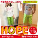 男女兼用おねしょズボン HOPE エイト110