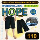 おねしょズボン HOPEジュニア 110�p