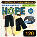 おねしょズボン HOPEジュニア 120�p