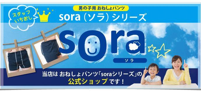 おねしょパンツ「sora」シリーズ