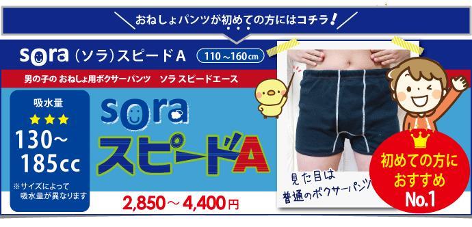 おねしょソラ スピードA パンツ「sora」シリーズA