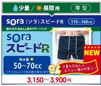 おねしょおねしょソラ スピードR パンツ「sora」シリーズR