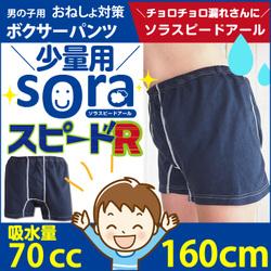 soraスピードR(ソラスピードアール)160cm