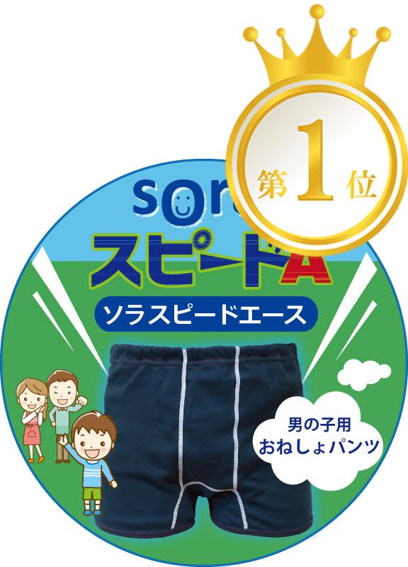 男の子用 吸水量で選ぶ おねしょ パンツ ランキング 3位 ソラスピードA