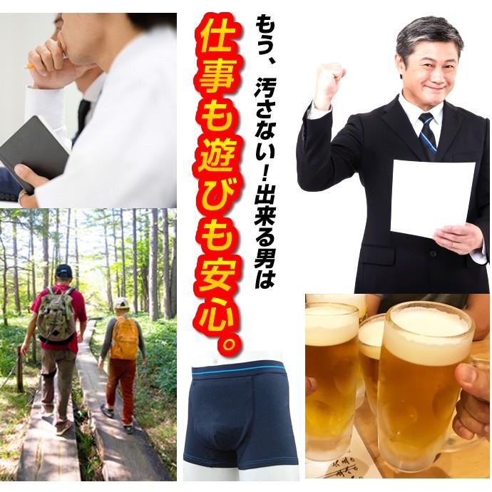 仕事も遊びも安心 尿モレパンツ【TS5008】