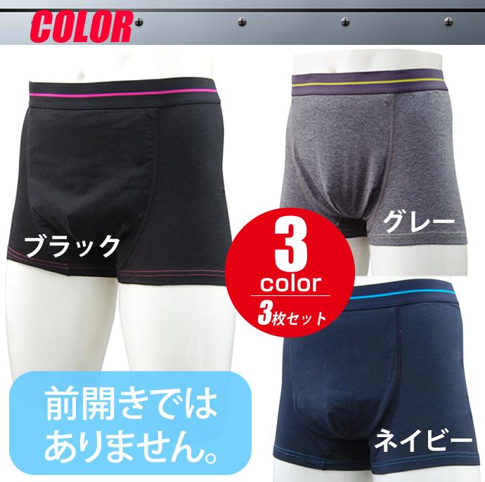カラー 3枚セット 3色セット【TS5008】