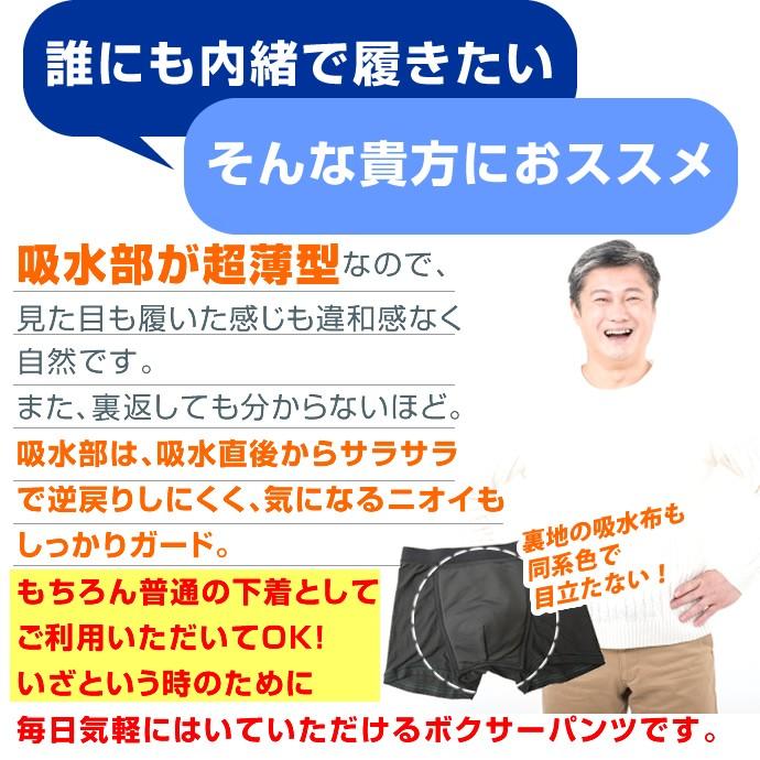 吸水部が超薄型パンツ【TS5008】