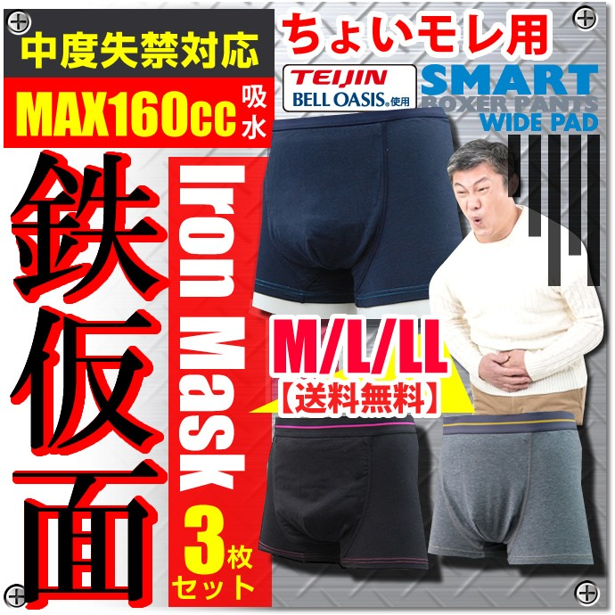 追っかけモレ 尿モレ【TS5008】