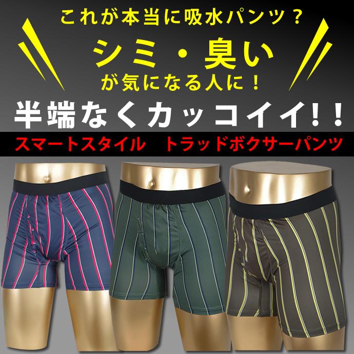 【TS5009】 男性用尿漏れパンツ ボクサーパンツ 【TS5009】