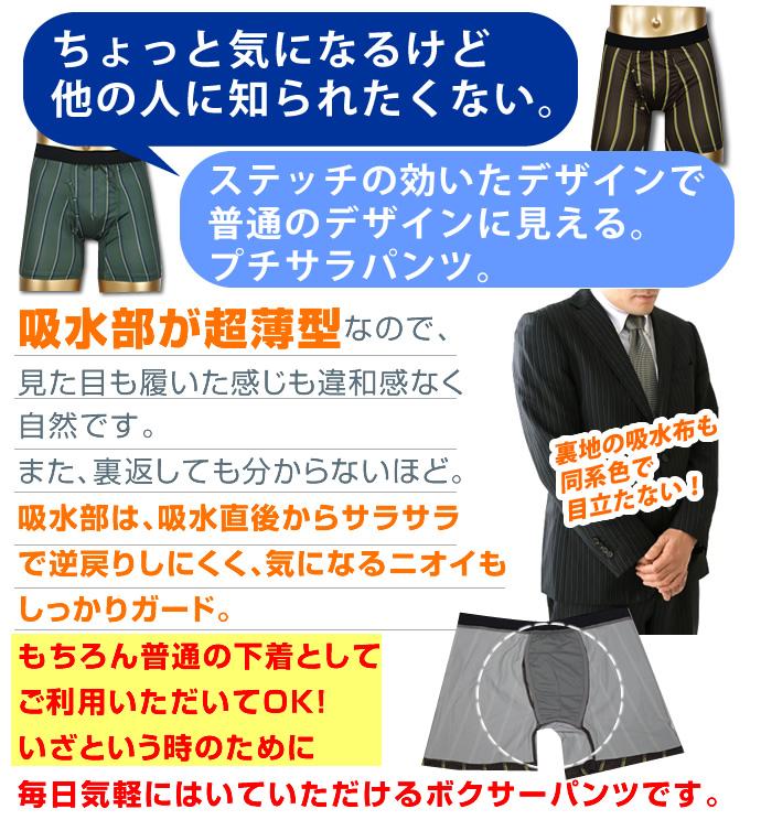 吸水部が超薄型パンツ【TS5009】